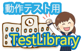 Testlibrary_banner